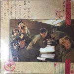 mecano-japon-grupos españoles-2-vinilo coleccion
